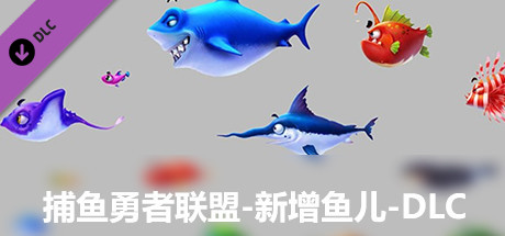 捕鱼勇者联盟-新增鱼儿-DLC