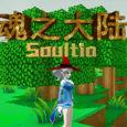 魂之大陆 Soultia