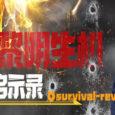 黎明生机:启示录-Survival:Revelation