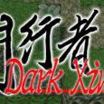 闇行者 Dark Xingzer