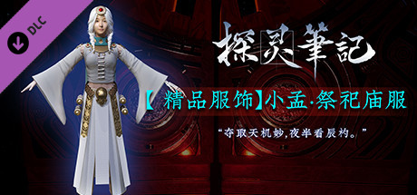 探灵笔记-小孟·祭祀庙服(附赠29999灵币)