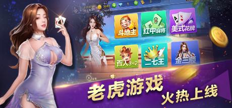老虎游戏-tiger casino game