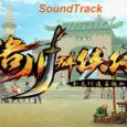洛川群侠传 – SoundTrack