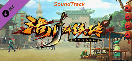 洛川群侠传 - SoundTrack
