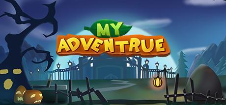 My Adventure(我的冒险)