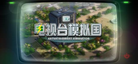 电视台模拟国 Entertainment Simulator