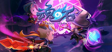 魂之石/Spirit Stone