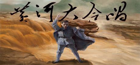 黄河大合唱 Song of Yellow River