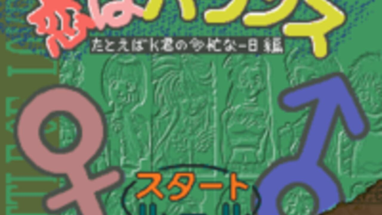 Koi wa Balance: Tatoeba K-kun no Tabou na Ichinichi Hen
