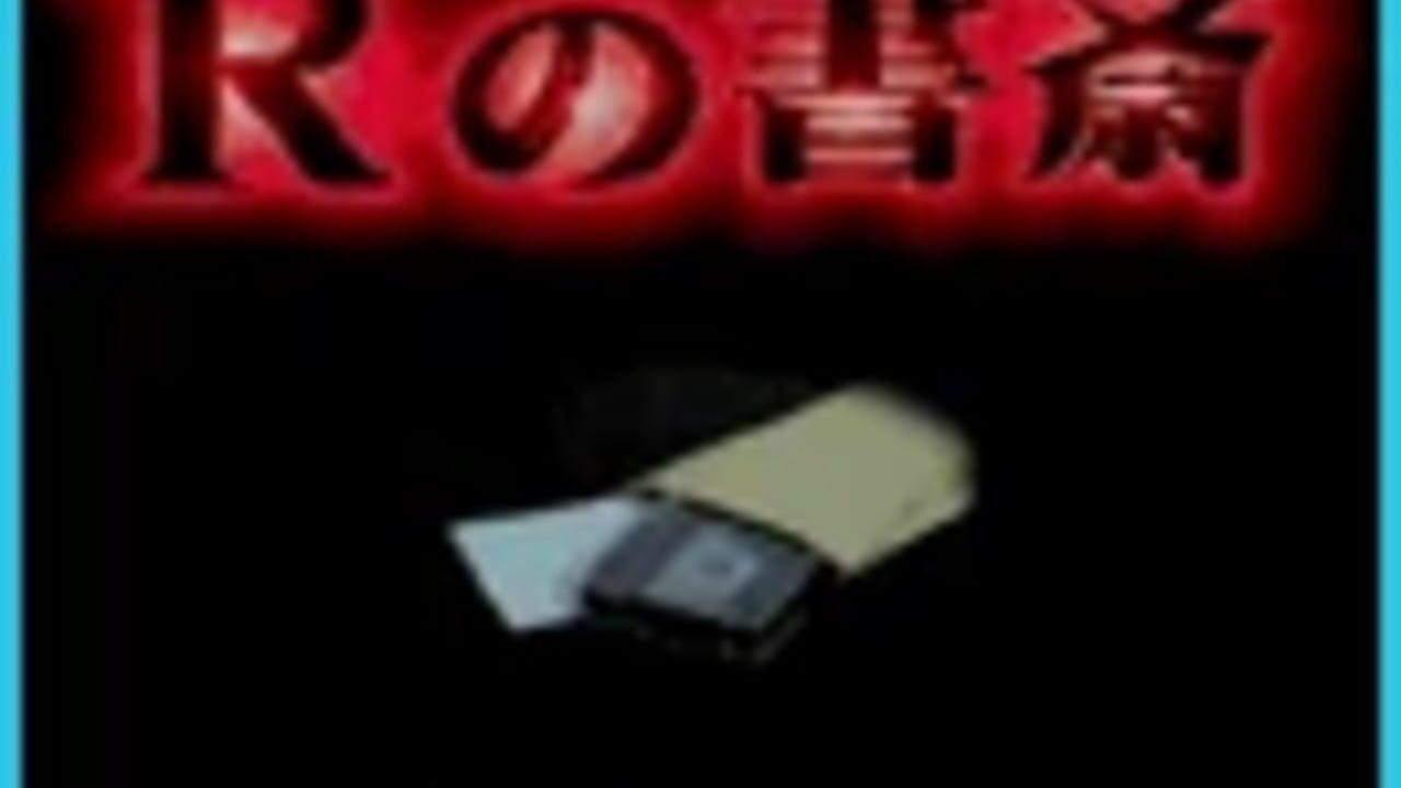 R no Shosai - Daini Maku