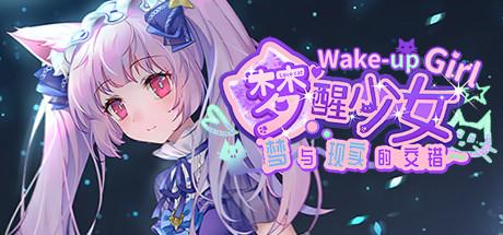 WhiteLily 2:梦醒少女