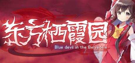 东方栖霞园 ~ Blue devil in theBelvedere.