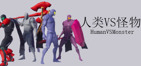 人类VS怪物(Human vs Monster)