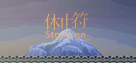 休止符 StopSign
