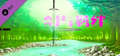 剑与羁绊 - 矿洞篇