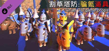 割草塔防:骗氪道具/Cruel TD:Game props