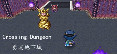 勇闯地下城 Crossing Dungeon