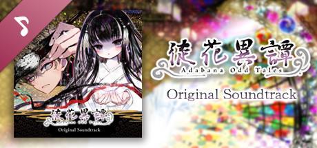 Adabana Odd Tales Original Soundtrack