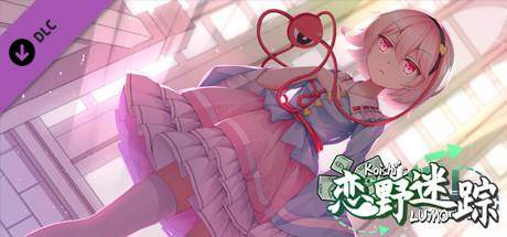 恋野迷踪 ~ Koishi's LUMO Additional CG package