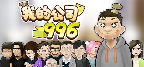 MyCompany996