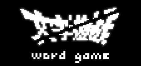 文字遊戲 Word Game