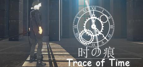 时之痕 Trace Of Time