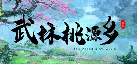 武林桃源乡 The Arcadia Of Wulin