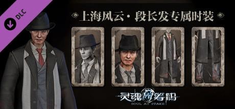 """灵魂筹码 - 段长发上海风云套装 Soul at Stake - """"Shanghai Story"""" Charles Outfit"""