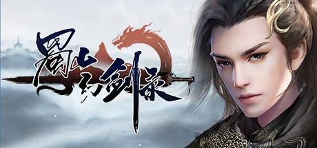 蜀山幻剑录 Sword of Shushan