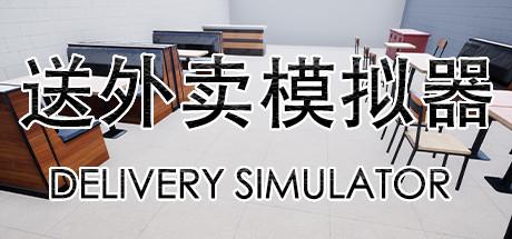 送外卖模拟器 Delivery Simulator