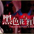 黑色花与红山羊 / Black Datura & Red Goat