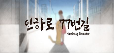 인하로 77번길 : Muscle Dog Simulation