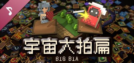 Big Bia Soundtrack