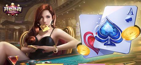 开心扑克Happy Poker