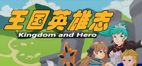 王国英雄志 Kingdom and Hero