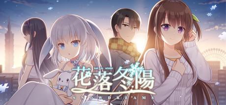 花落冬陽 Snowdreams -lost in winter-