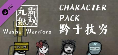 Wanba Warriors DLC - 黔于技穷包