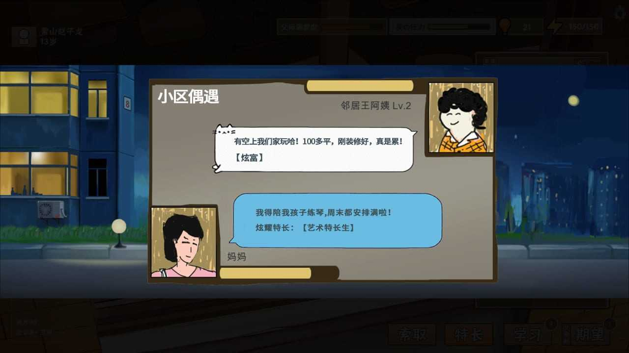 中国式家长