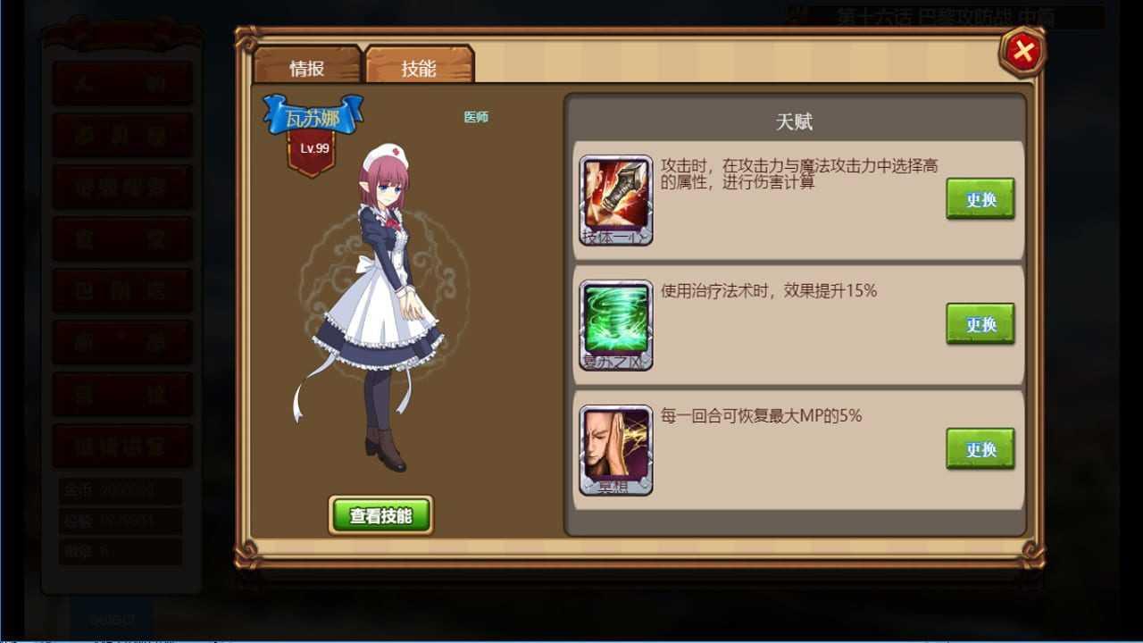 Time-Crosser:Joan of arc(时空穿越者——贞德传)